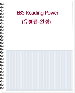 [[POD]] EBS Reading Power [유형편-완성]